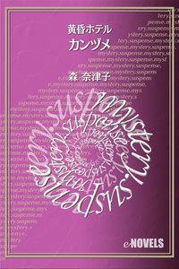 カンヅメ 黄昏ホテル 電子書籍版