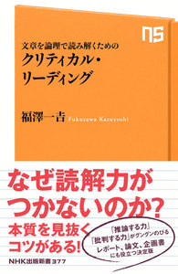 文章を論理で読み解くための クリティカル・リーディング