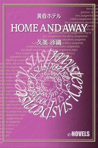 HOME AND AWAY 黄昏ホテル