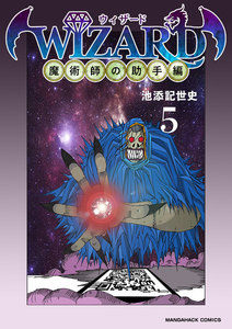 WIZARD/ウィザード -魔術師の助手編- 5巻