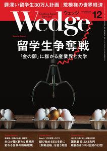 Wedge 2018年12月号