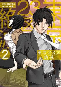 東京23区絶滅 2巻