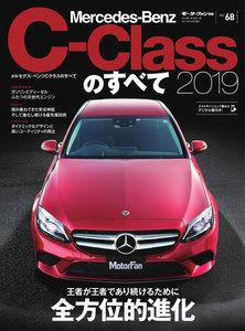 モーターファン別冊 ニューモデル速報 インポートシリーズ Vol.68 メルセデス・ベンツCクラスのすべて