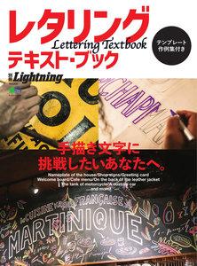 別冊Lightningシリーズ Vol.202 レタリング・テキスト・ブック