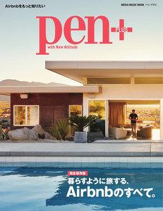 Pen+ 【完全保存版】 暮らすように旅する、Airbnbのすべて。 (メディアハウスムック) 電子書籍版