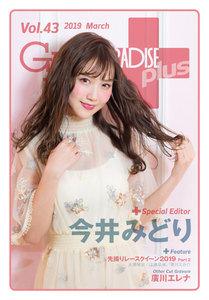 ギャルパラ・プラス Vol.43 2019 March 電子書籍版