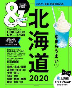 &TRAVEL 北海道 2020