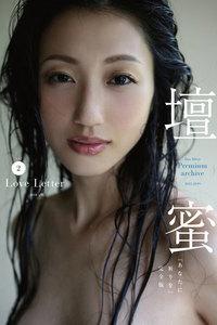 壇蜜 Love Letter vol.2 写真集『あなたに祈りを』完全版 2011-2019 Premium archive デジタル写真集