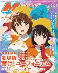 Megami Magazine(メガミマガジン)2019年6月号(4月30日発売)