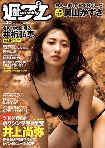週プレ5月20日号No.20(2019年5月7日発売)