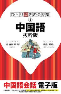 ひとり歩きの会話集 中国語 抜粋版 電子書籍版
