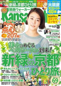 KansaiWalker関西ウォーカー 2019 No.11 電子書籍版