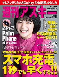 週刊アスキーNo.1229(2019年5月7日発行)