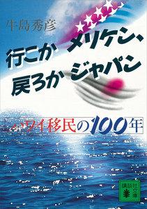 行こかメリケン、戻ろかジャパン ハワイ移民の100年