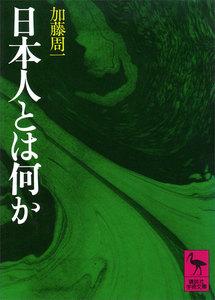 日本人とは何か 電子書籍版