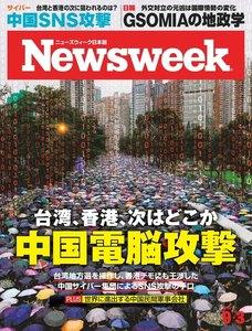 ニューズウィーク日本版 2019年9月3日号