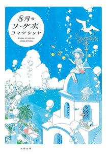 ebook japanで「8月のソーダ水」を読む