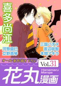 花丸漫画 Vol.31