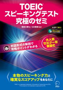 [音声DL付]TOEIC(R) スピーキングテスト究極のゼミ--本物のスピーキング力養成と確実なスコアアップを実現!