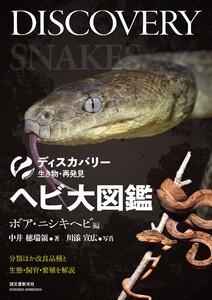 ヘビ大図鑑 ボア・ニシキヘビ編 電子書籍版