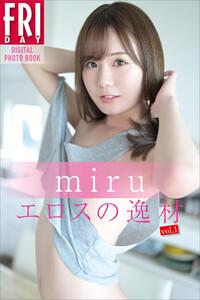 miru エロスの逸材 vol.1 FRIDAYデジタル写真集