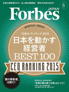 Forbes JAPAN 2015年5月号 電子書籍版