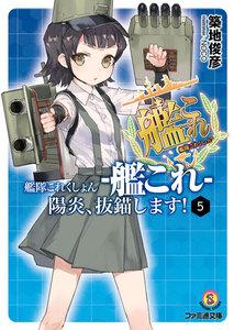 艦隊これくしょん -艦これ- 陽炎、抜錨します!5 電子書籍版