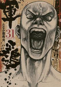 軍鶏 (31) 電子書籍版