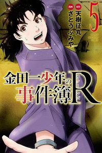 金田一少年の事件簿R 5巻