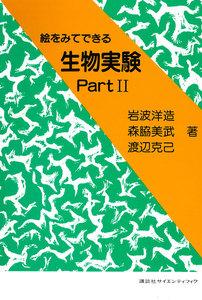 絵をみてできる生物実験Part2 電子書籍版