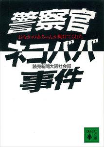警察官ネコババ事件―おなかの赤ちゃんが助けてくれた― 電子書籍版