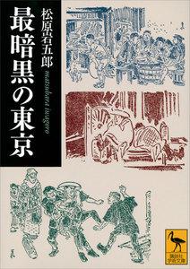 最暗黒の東京 電子書籍版