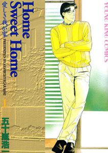 Home Sweet Home (1) 電子書籍版