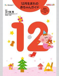 12月生まれの赤ちゃんガイド