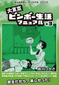 大東京ビンボー生活マニュアル+3(まんがのほしDIGITAL COMIC) 電子書籍版