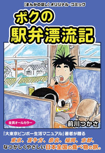 ボクの駅弁漂流記(まんがのほしDIGITAL COMIC) 電子書籍版