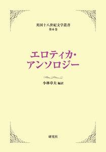 英国十八世紀文学叢書