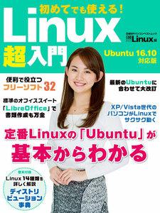 初めてでも使える!Linux超入門 Ubuntu 16.10対応版