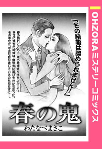 春の鬼 【単話売】 電子書籍版