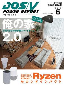 DOS/V POWER REPORT 2018年6月号 電子書籍版