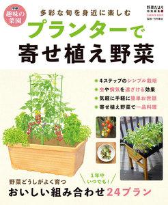 プランターで寄せ植え野菜 電子書籍版