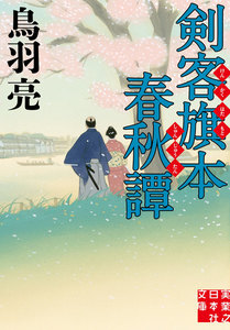 剣客旗本春秋譚 電子書籍版