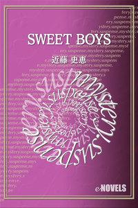SWEET BOYS 電子書籍版