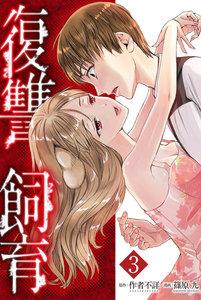 復讐飼育 ~少女ペット 2nd~3巻