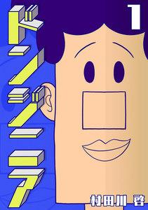ドンジニア (1)【フルカラー】