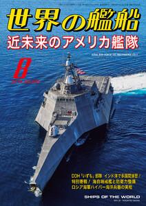 世界の艦船 2019年 08月号 電子書籍版