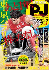 TOKYO 2020 PARALYMPIC JUMP パラリンピックジャンプ