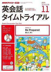 NHKラジオ 英会話タイムトライアル 2019年11月号
