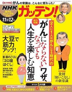 NHKガッテン!2019年12月号(10月16日発売)