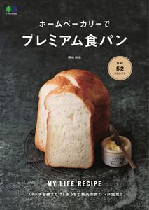 エイ出版社の実用ムック ホームベーカリーでプレミアム食パン
